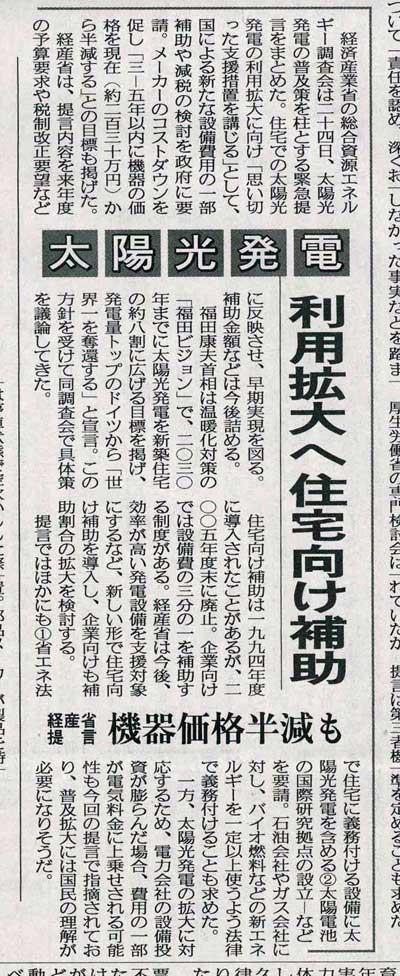 山梨日日新聞 2008年6月25日記事
