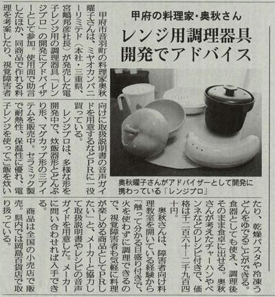レンジ用甲府の料理家・奥秋さん調理器具開発でアドバイス