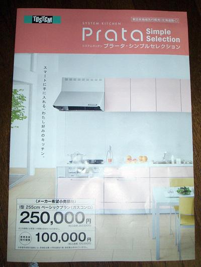 「Prata SimpleSelection」(プラータ シンプルセレクション)