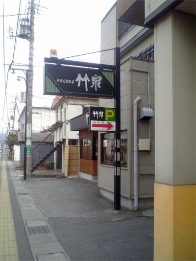 手作り和菓子「竹泉」