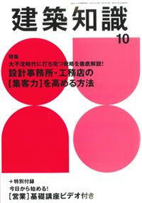 月刊「建築知識」