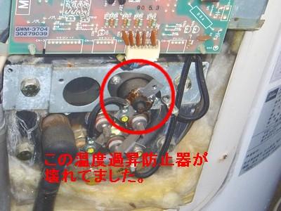 電気温水器の故障した温度過昇防止器