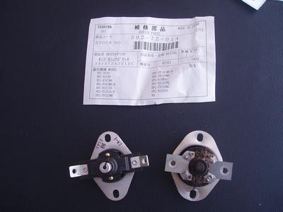 電気温水器の温度過昇防止器 新旧部品