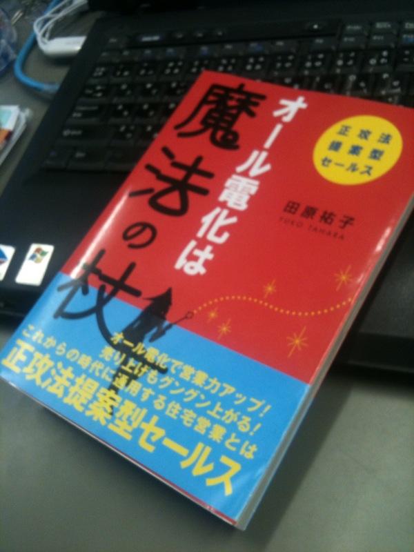 田原祐子著「オール電化は魔法の杖」