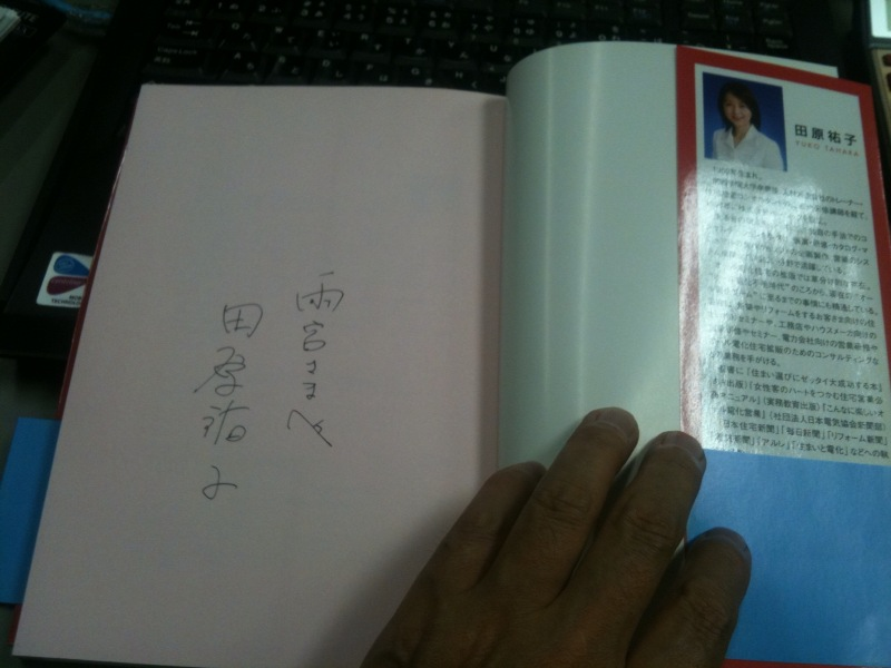 「オール電化は魔法の杖」に田原さんのサインをもらいました!