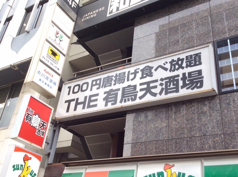 有鳥天酒場 浅草橋店
